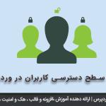 تعیین سطح دسترسی کاربران در وردپرس