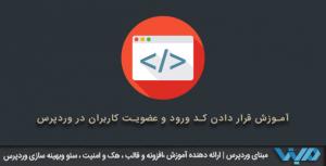 آموزش قرار دادن کد ورود و عضویت کاربران در وردپرس