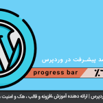 نمایش درصد پیشرفت در وردپرس با افزونه progress bar