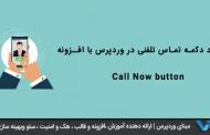 ساخت دکمه تماس تلفنی با استفاده از افزونه Call Now button