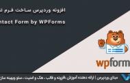 ساخت فرم تماس با افزنه  Contact Form by WPForms