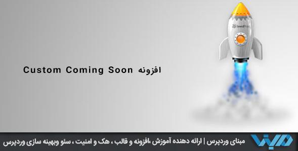 ساخت صفحه به زودی در وردپرس با افزونه Custom Coming Soon