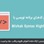 برجسته کردن کدهای برنامه نویسی با افزونه Mivhak Syntax Highlighter
