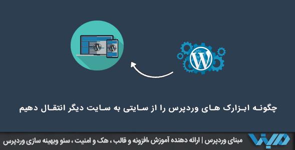 چگونه ابزارک های وردپرس را از سایتی به سایت دیگر انتقال دهیم