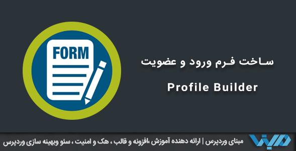 ساخت فرم ورود و عضویت با افزونه Profile Builder