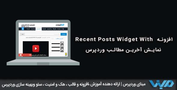 نمایش آخرین مطالب وردپرس با افزونه  Recent Posts Widget With