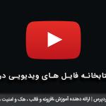 آموزش وردپرس ساخت کتابخانه فایل های ویدیویی در وردپرس