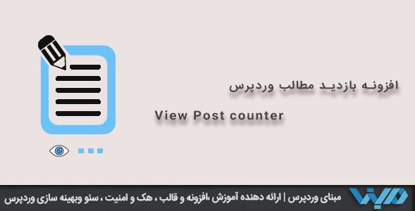 افزونه بازدید مطالب وردپرس View Post counter