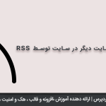 مشاهده مطالب سایت دیگر در سایت شما با RSS