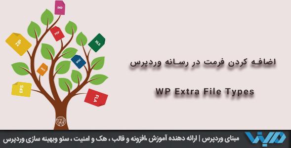 اضافه کردن فرمت در رسانه وردپرس  WP Extra File Types
