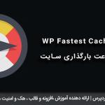افزایش سرعت بارگذاری سایت با افزونه  WP Fastest Cache