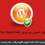 افزونه WP Security Question سوال امنیتی وردپرس