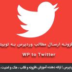 افزونه ارسال مطالب وردپرس به توییتر WP to Twitter