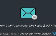 چگونه ایمیل پیش فرض دروردپرس را تغییر دهیم ؟