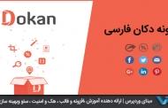 افزونه دکان فارسی