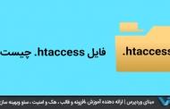 htaccess. چیست؟