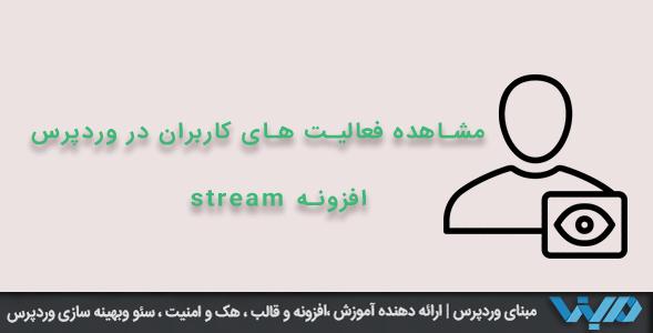 افزونه stream ، مشاهده فعالیت های کاربران در وردپرس