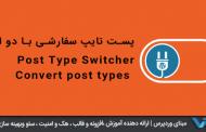 تبدیل پست تایپ های وردپرس به یکدیگر با افزونه های Post Type Switcher و Convert post types