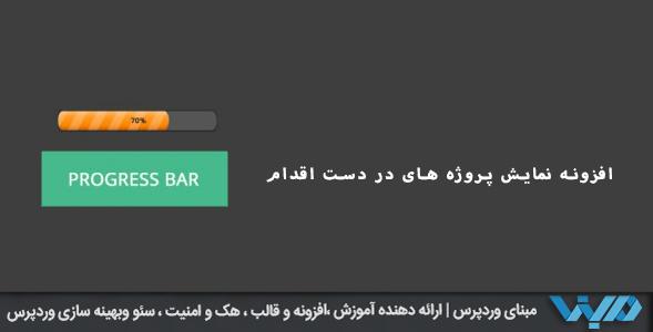 نمایش پروژه های در دست اقدام با افزونه progress bar