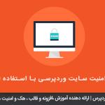 آموزش وردپرس استفاده از چند عدد در بالا بردن امنیت سایت وردپرسی