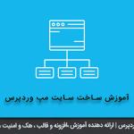 آموزش ساخت سایت مپ وردپرس