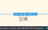 افزودن دکمه های Underline و Justify به ادیتور وردپرس