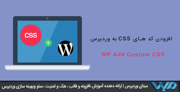 افزودن کد های CSS به وردپرس با WP Add Custom CSS
