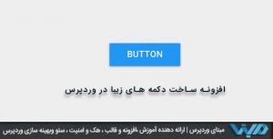 افزونه ساخت دکمه های زیبا در وردپرس Buttons Shortcode and Widget
