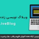 افزونه LiveBlog وبلاگ نویسی زنده در وردپرس