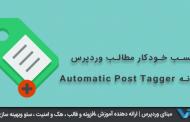 برچسب خودکار مطالب وردپرس با افزونه Automatic Post Tagger