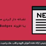 نشانه دار کردن مطالب وردپرس با افزونه Post Badges