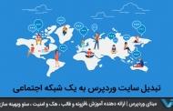تبدیل سایت وردپرس به شبکه اجتماعی