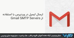 ارسال ایمیل در وردپرس با استفاده از Gmail SMTP Servers