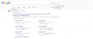 mabnawp-index-google-1-300x125 آموزش افزایش سرعت ایندکس سایت