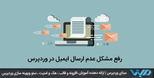 رفع مشکل عدم ارسال ایمیل در وردپرس