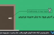 آموزش تغییر آدرس ورود به پنل مدیریت وردپرس