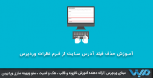 آموزش حذف فیلد آدرس سایت از فرم نظرات وردپرس