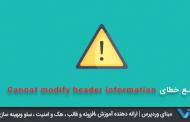 آموزش رفع خطای Cannot modify header information در وردپرس