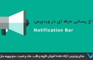اطلاع رسانی حرفه ای در وردپرس با افزونه Notification Bar