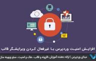 افزایش امنیت وردپرس با غیرفعال کردن ویرایشگر قالب