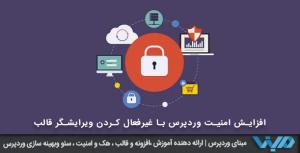 غیرفعال کردن ویرایشگر قالب برای افزایش امنیت وردپرس