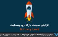 افزایش سرعت بارگذاری وبسایت با افزونه  BJ Lazy Load