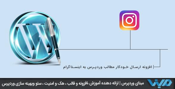 افزونه ارسال خودکار مطالب وردپرس به اینستاگرام