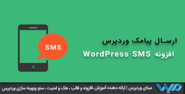 ارسال پیامک وردپرس افزونه WordPress SMS