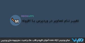 تغییر نام تصاویر در وردپرس با افزونه Media File Renamer