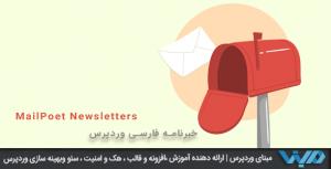 خبرنامه فارسی وردپرس افزونه MailPoet Newsletters