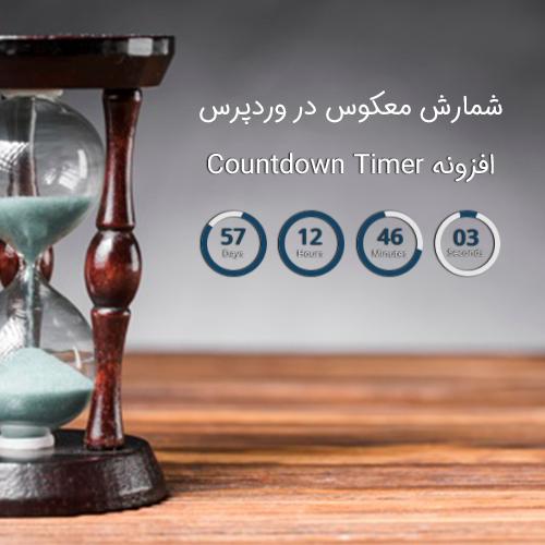 شمارش معکوس در وردپرس با افزونه Countdown Timer