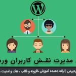 افزونه مدیریت نقش کاربران وردپرس User Role Editor