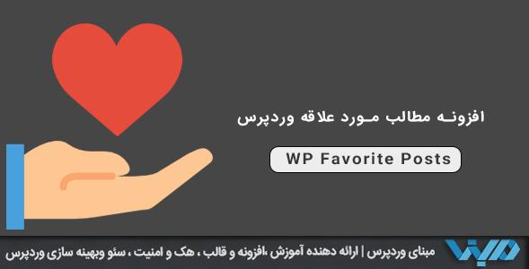 افزونه مطالب مورد علاقه وردپرس WP Favorite Posts