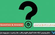افزونه پرسش و پاسخ وردپرس DW Question & Answer